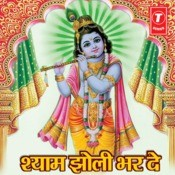 Shyam Jholi Bharde Songs