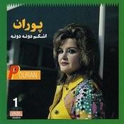 Ashkam Dooneh Dooneh - Persian Music Songs