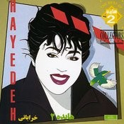 Kharabati, Hayedeh 2 - Persian Music Songs
