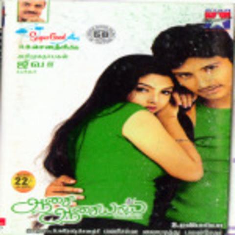 Aasai Aasaiyai Songs Download MP3 Tamil Online Free On Gaana