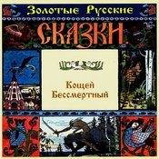 Golden Russian Tales. Kowej Bessmertnyj Songs
