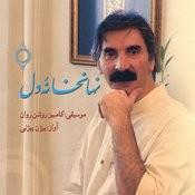 Nahankhaneh-Ye-Del(Persian Classical Music) Songs