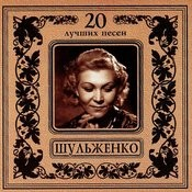 20 Best Songs. Klavdiya Shulzhenko Songs