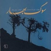 Sug-E-Bahar (Persian Classical Music) Songs