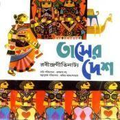 Tasher Desh (tagore Songs) Songs