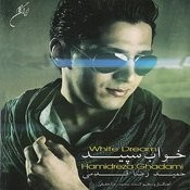White Dream(Khab-E-Sepid)-Iranian Pop Music Songs