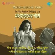 Raikamal Mahaprasthaner Pathe Songs
