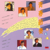 Back To Black Series - Qing Chun Jie Zou Songs