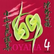 Tsugaru Jyamisen: Mitsugu Oyama Minyo Collection, Vol. 4 Songs