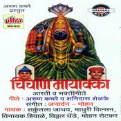 Mayakka Shakti Khari Song
