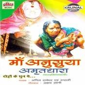 Maa Anusaya Amrutdhara Songs