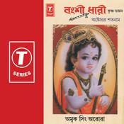 Maanre Chal Jai Brindaban Song
