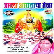 Jamla Aaradhyacha Mela Songs