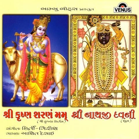 sri krishna gujarati song ringtone free download