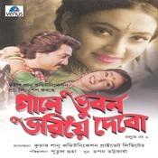 Gaane Bhuban Bhariya Debo- Part- 2 Songs