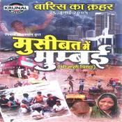 Musibat Me Mumbai Songs