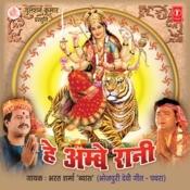 Hey Ambe Rani Songs
