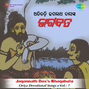 Jagannath Das's Bhagbata  Vol 5 Songs