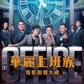 Feng Chui chao feng chui mp3 song hua li shang ban zu dian ying