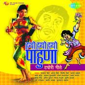 Hyo Hyo Hyo Pahuna Tapori Geete Marathi Songs