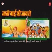 Nani Bai Ko Mairo Songs