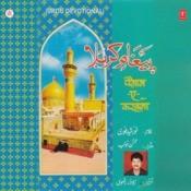 Paigam-E-Karbala Songs