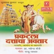 Prakatla Duttacha Avtaar Songs