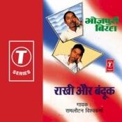 Rakhi Aur Bandook Songs