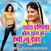 Sara India Bol Rahal Ba Happy New Year Song