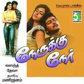 thirupachi songs download