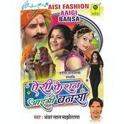 Aisi Fashion Aaigi Marwar Me Songs
