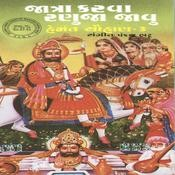 Jatra Karva Ranuja Javu (Hemant Chauhan Vol. -3) Songs