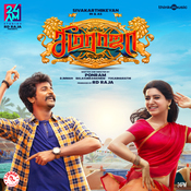 Seemaraja Songs Download: Seemaraja MP3 Tamil Songs Online