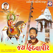 Jay Hindva Peer Songs