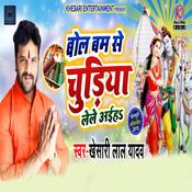 Bol Bam Se Chudiya Lele Aaiha Ashish Verma Full Mp3 Song