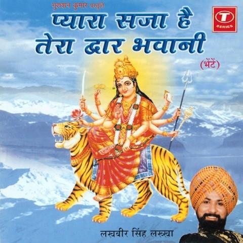 Pyara Saja Hai Tera Dwar