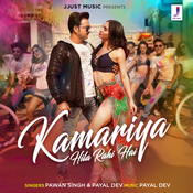 Kamariya Hila Rahi Hai Song