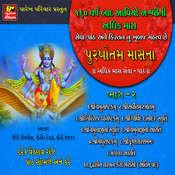 Shri Krishna Sharanamm Song