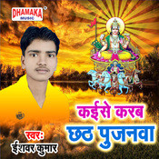 Kaise Karab Chhath Pujanwa Song