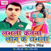 Joban Ba Rasail Chhula Sajan Song