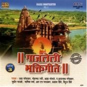 Gajaleli Bhakti Geeten Vol 3 Songs
