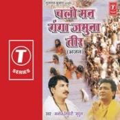 Chalo Man Ganga Jamuna Teer (Bhajan) Songs
