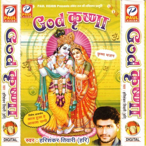 God Krishna Songs Download: Lord Krishna MP3 Songs Online Free on