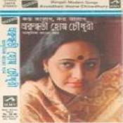 Puja 85 - Arundhati Holme Chowdhury Songs