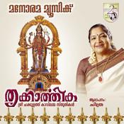 Thrikkarthika Songs