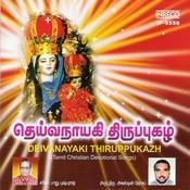 Deivanayaki Thiruppukazh Songs