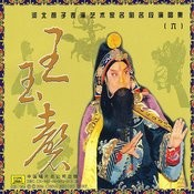 Orphan Of The Zhaos: Borrowing The Painting (Zhao Shi Gu Er: Gua Hua) Song
