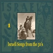 Israeli Songs From The 50's Vol. 1 / Sung In Hebrew Songs