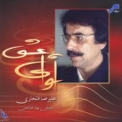 Avay-E-Eshgh Eshgh(Sound Of Love)-Persian Traditional Music Songs