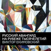 The Russian Avant-Garde On The Cusp Of The Millenium. Victor Ekimovsky Songs
